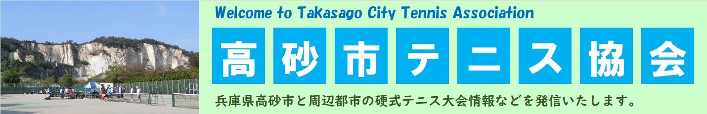 高砂市テニス協会